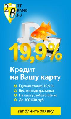 2Tбанк - Кредит на Карту - Волгодонск