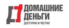 Доступно и Честно - Домашние Деньги - Самара