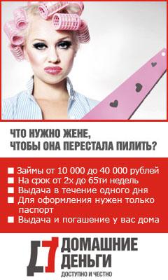 Доступно и Честно - Домашние Деньги - Брянск