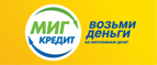 МигКредит - Наличные Деньги за День - Томск
