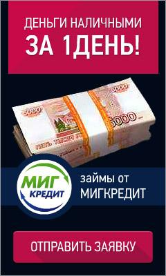 МигКредит - Наличные Деньги за День - Рубцовск