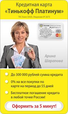 Тинькофф Платинум - Кредитная Карта - Златоуст