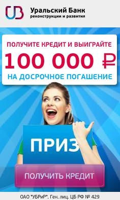 Уральский Банк Реконструкции и Развития - до 1 млн. рублей - Улан-Удэ